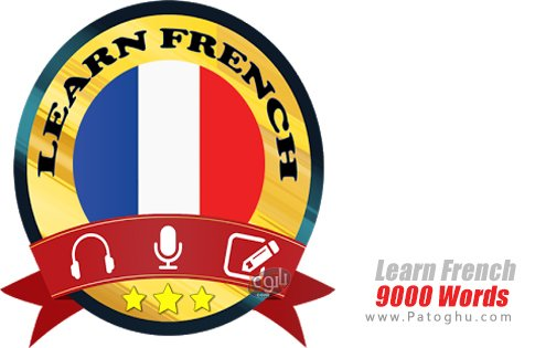 دانلود Learn French 9000 Words