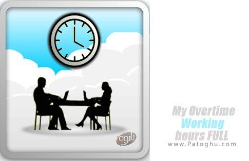 دانلود My Overtime - Working hours FULL