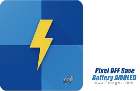 دانلود Pixel OFF Save Battery AMOLED