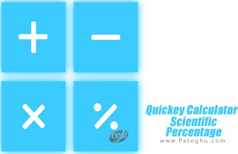 دانلود Quickey Calculator - Scientific & Percentage