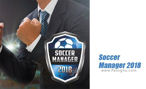 دانلود Soccer Manager 2018 برای اندروید