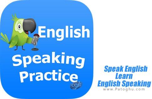 دانلود Speak English - Learn English Speaking