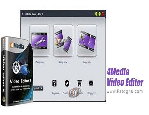 نرم افزار 4Media Video Editor برای ویندوز