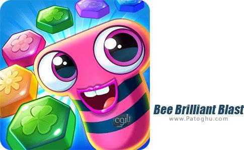 دانلود Bee Brilliant Blast برای اندروید