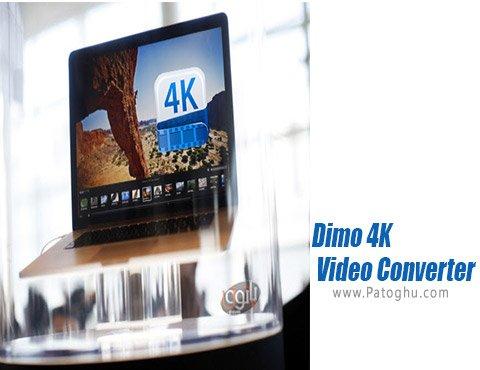 دانلود Dimo 4K Video Converter برای ویندوز