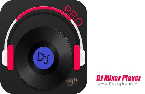 دانلود [DJ Mixer Player Pro [No AD