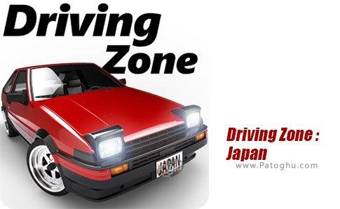 دانلود Driving Zone Japan برای اندروید