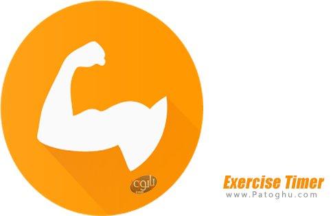 دانلود Exercise Timer