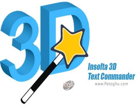 دانلود Insofta 3D Text Commander برای ویندوز