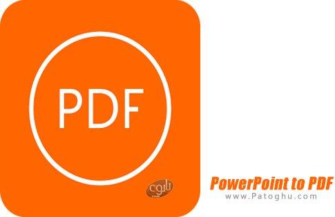 دانلود PowerPoint to PDF