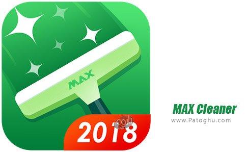 دانلود MAX Cleaner برای اندروید