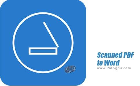 دانلود Scanned PDF to Word برای اندروید