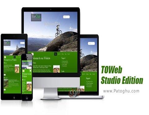 دانلود TOWeb Studio Edition برای ویندوز