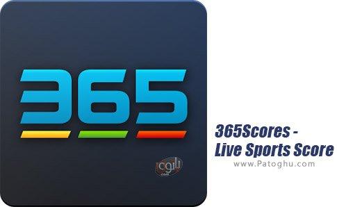 دانلود 365Scores Live Sports Score برای اندروید