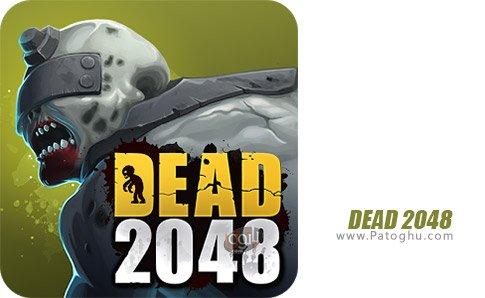 دانلود DEAD 2048 برای اندروید