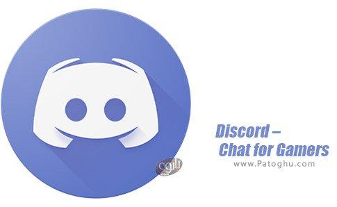دانلود Discord Chat for Gamers برای اندروید