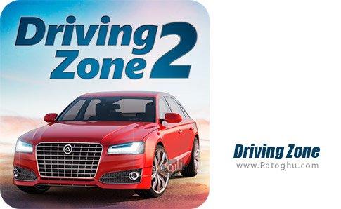 دانلود Driving Zone برای اندروید