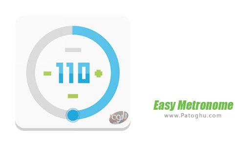 دانلود Easy Metronome برای اندروید