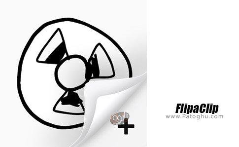 دانلود FlipaClip برای اندروید