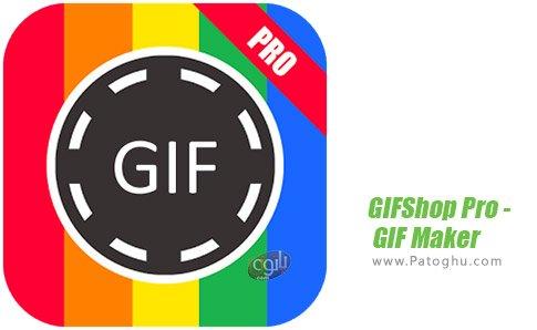 دانلود GIFShop Pro - GIF Maker برای اندروید