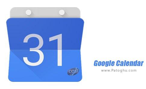 دانلود Google Calendar برای اندروید