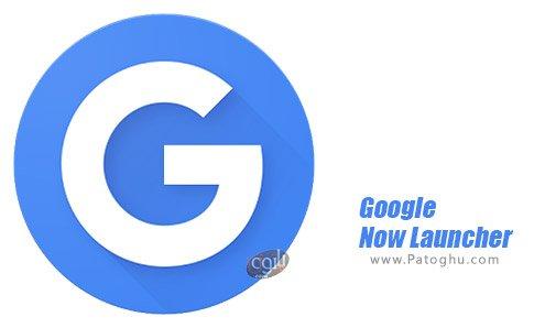 دانلود Google Now Launcher برای اندروید