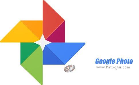 دانلود Google Photo برای اندروید