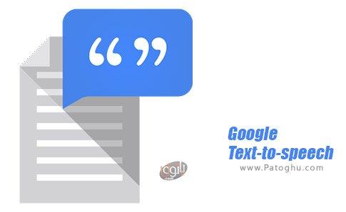 دانلود Google Text-to-speech برای اندروید