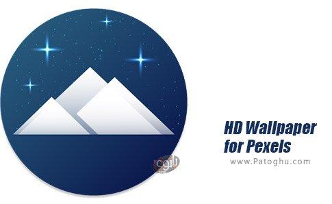 دانلود HD Wallpaper for Pexels برای اندروید