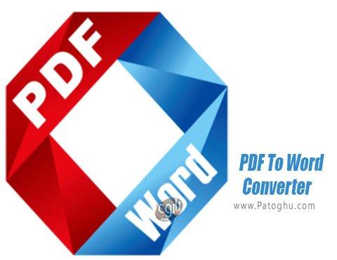 دانلود PDF To Word Converter برای ویندوز