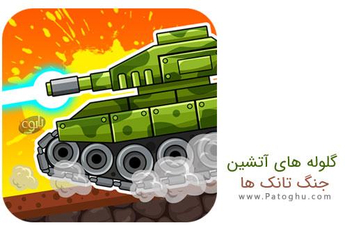 بازی جنگ تانک ها