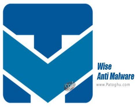 دانلود Wise Anti Malware برای ویندوز