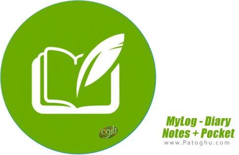 دانلود MyLog - Diary + Notes + Pocket