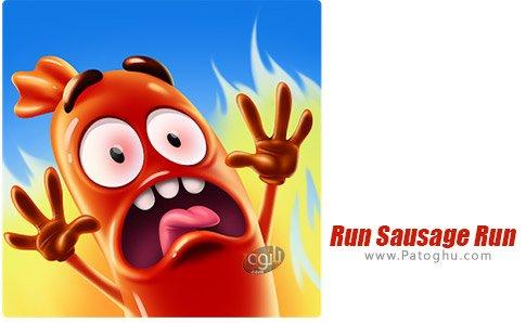 دانلود Run Sausage Run برای اندروید