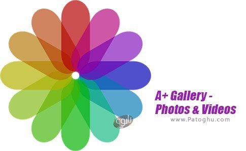 دانلود A+ Gallery - Photos & Videos برای اندروید