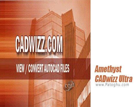 دانلود Amethyst CADwizz Ultra برای ویندوز