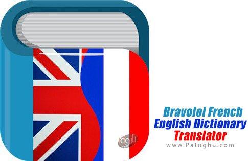 دانلود Bravolol French English Dictionary & Translator