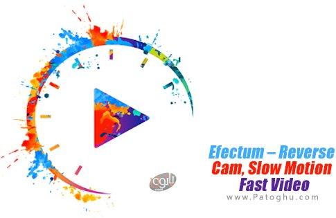 دانلود Efectum – Reverse Cam, Slow Motion, Fast Video PRO