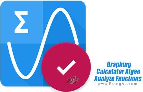 دانلود Graphing Calculator - Algeo | Analyze Functions