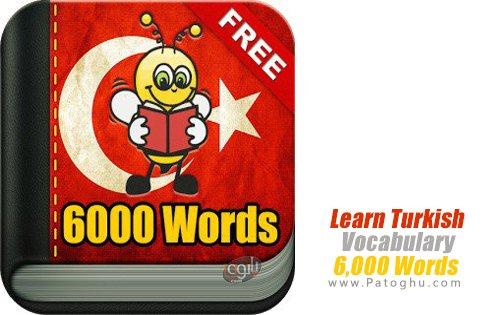 دانلود Learn Turkish Vocabulary - 6,000 Words