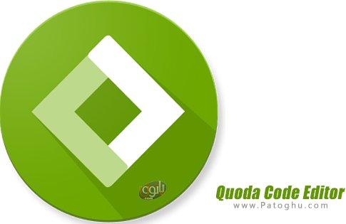 دانلود Quoda Code Editor