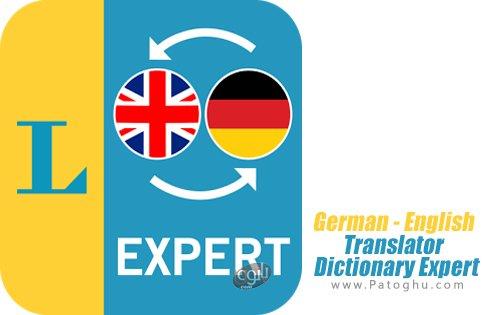 دانلود German - English Translator Dictionary Expert