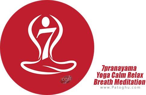 دانلود 7pranayama: Yoga Calm Relax Breath Meditation