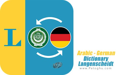 دانلود Arabic - German Dictionary Langenscheidt