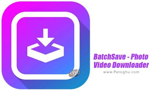 دانلود BatchSave - Photo Video Downloader برای اندروید