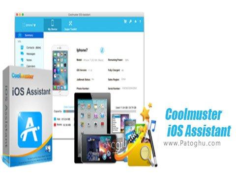 دانلود Coolmuster iOS Assistant برای ویندوز