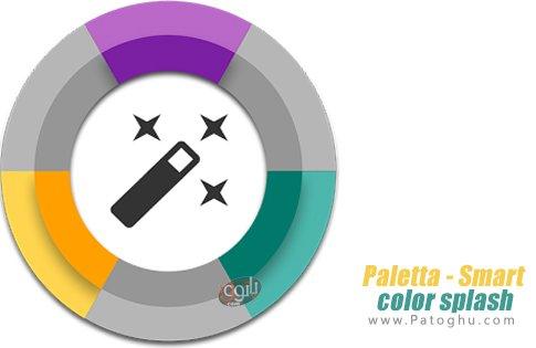 دانلود Paletta - Smart color splash