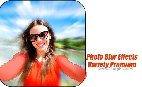 دانلود Photo Blur Effects - Variety برای اندروید