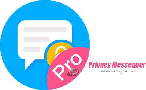 دانلود Privacy Messenger برای اندروید