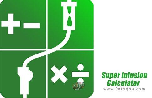 دانلود Super Infusion Calculator